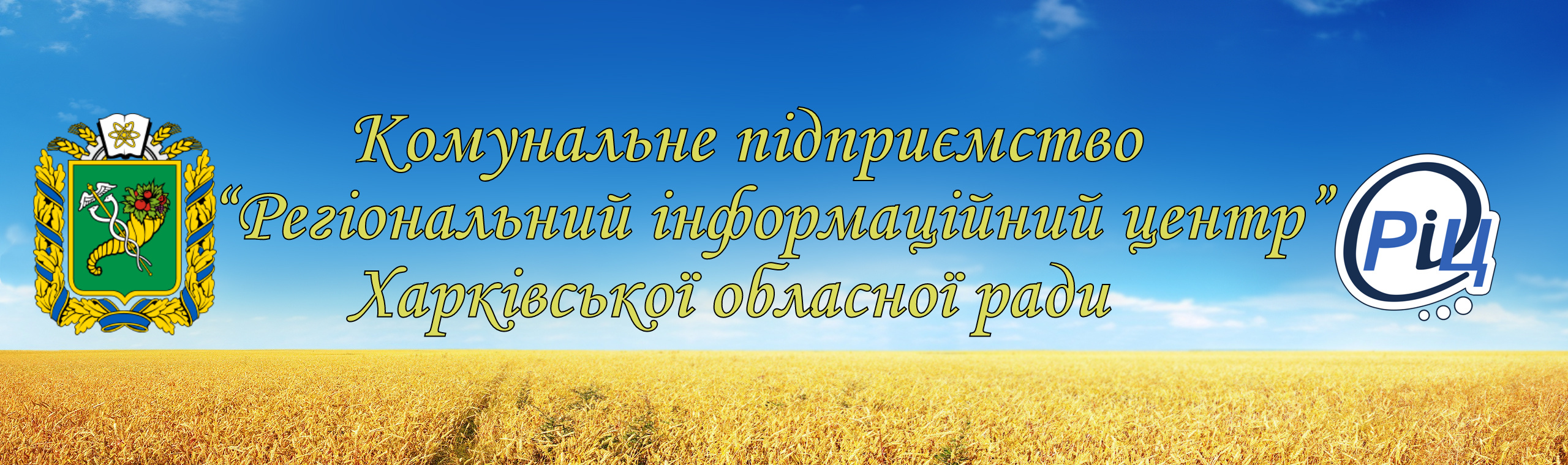 ric_shapka